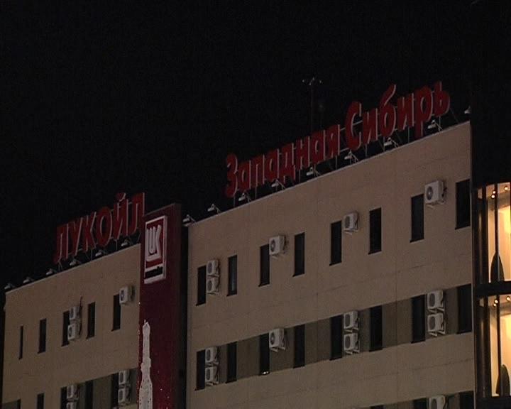Вице-президент «Лукойла» Шамсуаров подарил собственной жене 28,37 тыс. акций компании