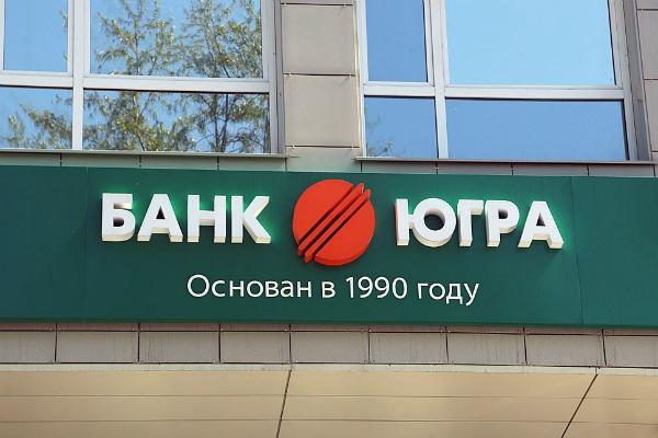 Банк «Югра» ожидают темные времена: введен мораторий навыдачу средств