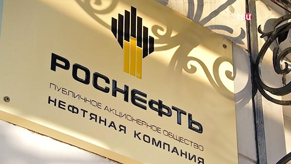 «Роснефть» выплатит рекордные дивиденды