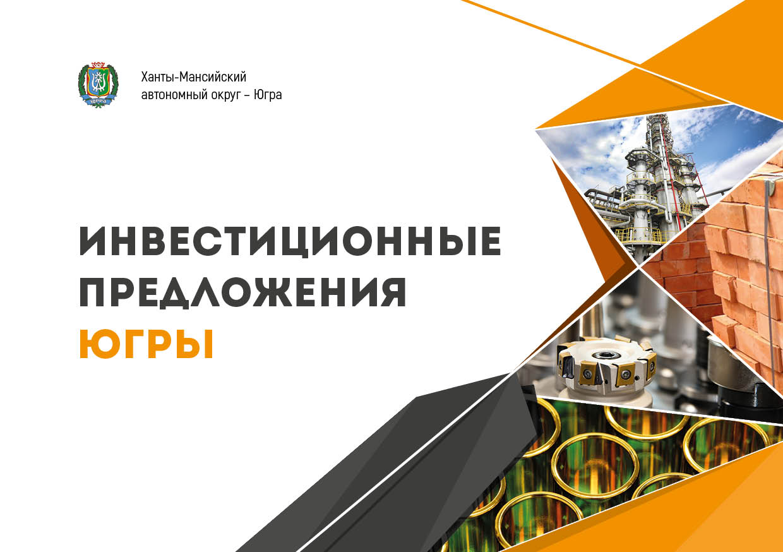 ВСургуте открылся форум «Нефтяная столица»