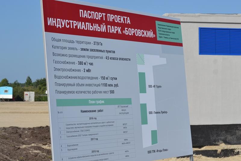 Третий индустриальный парк может появиться вТюменской области