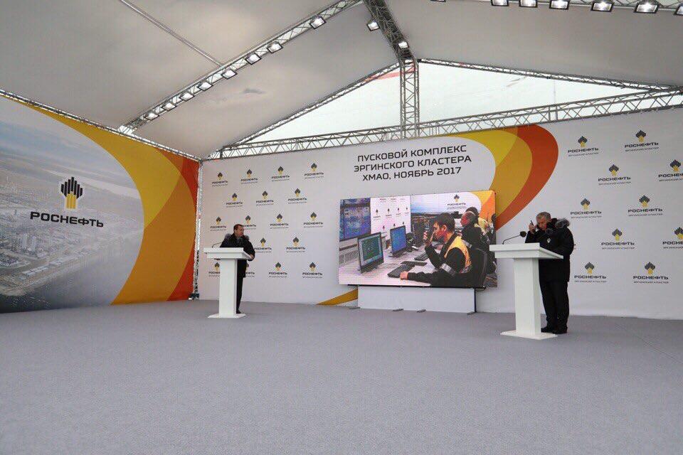 Медведев дал старт работе Кондинского месторождения вЮгре