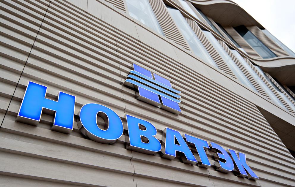 «Новатэк» стал собственником  газовых компаний «Южно-Хадырьяхинское» и«Евротэк»