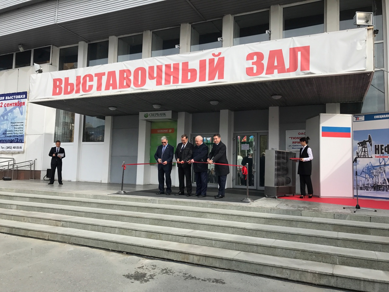 Международный нефтегазовый форум стартовал вТюмени